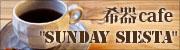 希器cafe Sunday Siesta